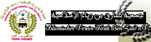 Tarik Ben Ziad Moschee - Frankfurt am Main
